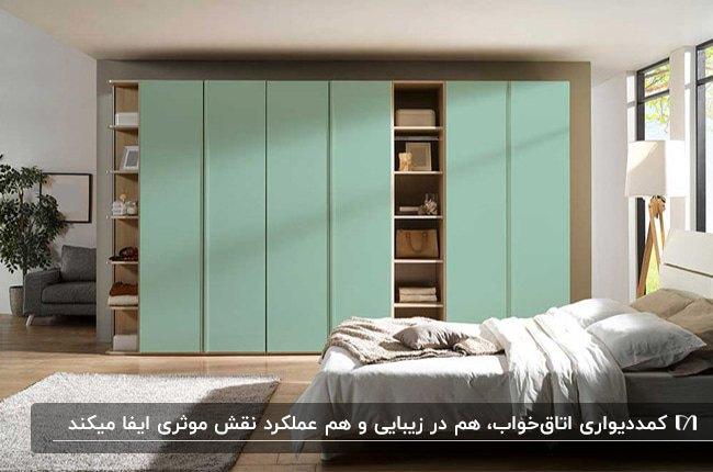 اتاق خوابی با دیوار قهوه ای، تخت دو نفره و کمد دیواری رنگ چوب با درب های سبز پاستلی