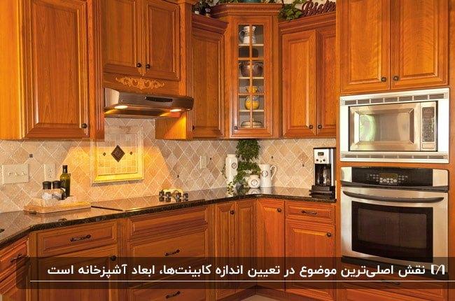 کابینت چوبی عسلی رنگ و رویه سنگی مشکی با ابعاد استاندارد کابینت