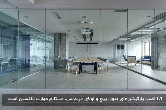 سالن جلسه با دیوارها و کف طوسی و پارتیشن شیشه ای بدون فریم