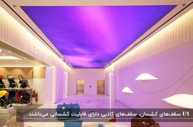 سالن فروشگاهی با دیوارهای سفید و سقف کشسان بنفش رنگ