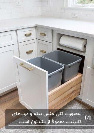 اجزای اصلی کابینت های سفید با بدنه چوبی و سطل زباله دوقلوی توکار
