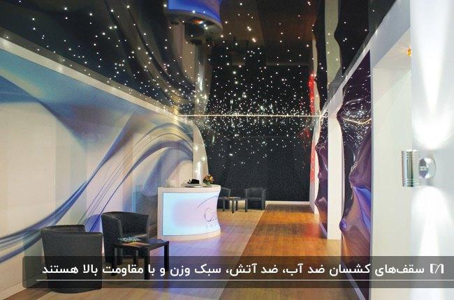 سالن انتظاری با دیوارهای کاذب، صندلی های مشکی، میز سفید و سقف کشسان کهکشانی