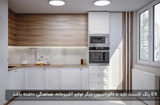 آشپزخانه ای با کابینت MDF سفید و قهوه ای طرح چوب و نورپردازی مخفی
