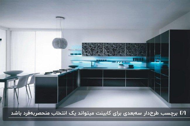 آشپزخانه ای بزرگ با برچسب کابینت طرح سه بعدی به رنگ مشکی با نورپردازی مخفی آبی رنگ