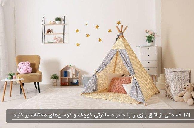 اتاق بازی کودک با چادر بازی زرد و آبی و کوسن های خز دار داخل چادر