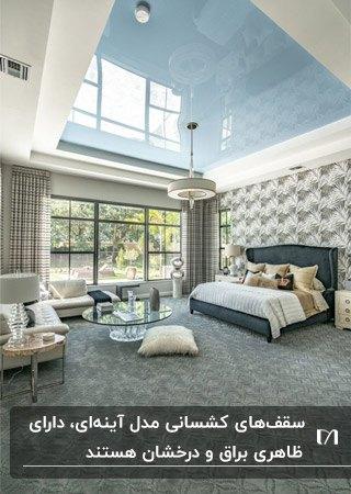 اتاق خوابی با دیوارهای طوسی، تخت دو نفره خاکستری و سقف کشسان براق آبی آسمانی
