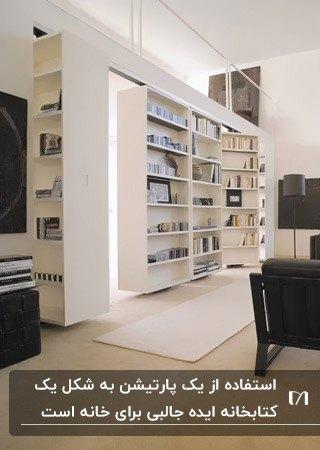 استفاده پارتیشن متحرک سفید به عنوان کتابخانه در نشیمنی با لوازم مشکی
