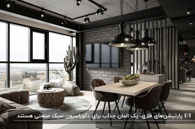 نشیمنی به سبک صنعتی با دیوارپوش آجری و پارتیشن متحرک فلزی