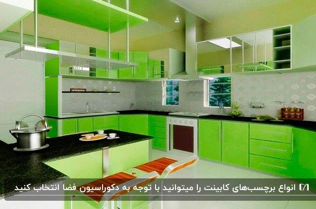 آشپزخانه ای با برچسب کابینت سبز رنگ و صفحه رویی کابینت قهوه ای
