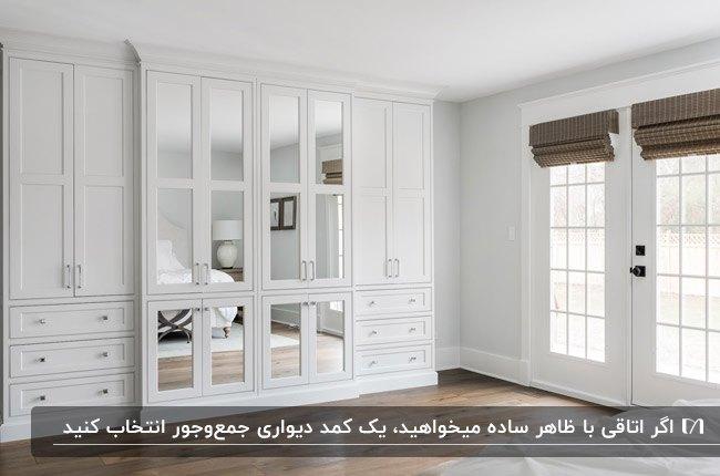 اتاق خواب روشنی با کمد دیواری جمع و جور سفید رنگ با درب های آینه ای