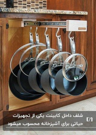 شلف آویز داخل کابینت برای قرار دادن ماهیتابه ها و درب هایشان