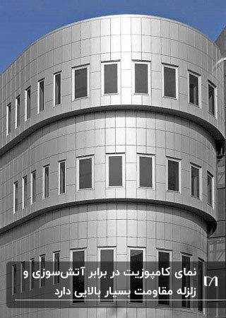 ساختمان سه طبقه با نمای کامپوزیت نقره ای