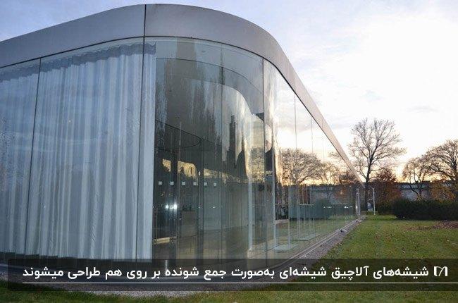 آلاچیق شیشهای با شیشه های آکاردئونی در فضای سبز حیاط
