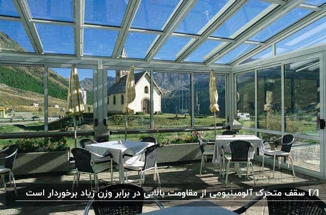 رستوران شیشه ای با سقف متحرک شیشه ای و فریم آلومینیومی