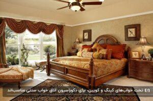 دکوراسیون سنتی یک اتاق خواب با تخت چوبی، فرش، پرده قهوه ای و دو ساعت دیواری مربعی چوبی بالای تخت
