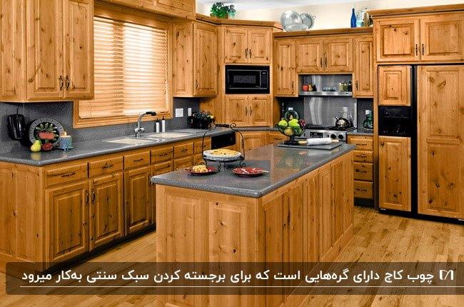 آشپزخانه لوکسی با چوب کابینت و جزیره کاج و صنوبر با صفحه سنگی خاکستری روی کابینت