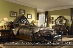 دکوراسیون اتاق خواب سنتی با یک تخت چوبی و چرمی قهوه ای تیره و رو تختی ساتن تیره با دیوار های سبز