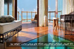 اتاقی با کفپوش ترکیبی چوبی و شیشه ای به همراه منظره ی دریا و آسمان
