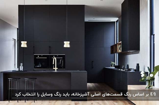 آشپزخانه مدرن با کابینت های مشکی بدون دستگیره و کفپوش چوبی