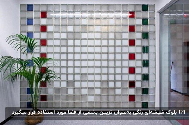 اتاقی با دیوار بلوک شیشه ای به رنگ سفید و قرمز و سبز