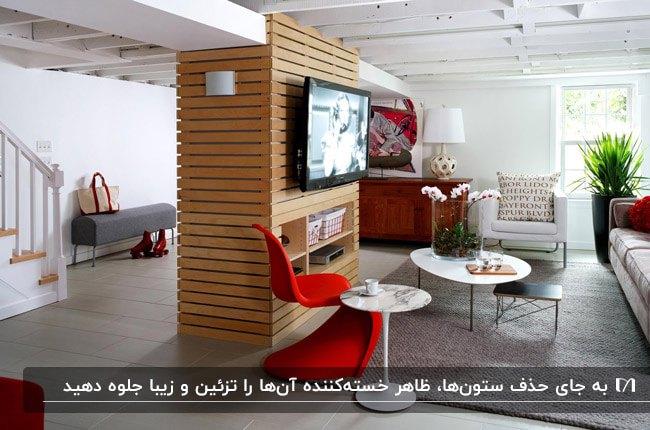 نشیمنی مدرن با دکوراسیون ستون چوبی پذیرایی