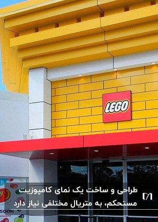 نمای کامپوزیتی ساختمان دو طبقه به رنگ زرد و سفید و قرمز