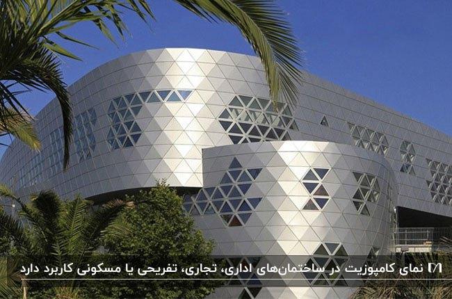 ساختمانی با نمای کامپوزیتی نقره ای با برش های مثلثی شکل