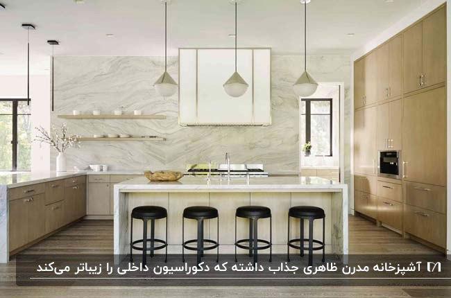 آشپزخانه مدرن با کابینت های سفید و قهوه ای، جزیره و صندلی های مشکی