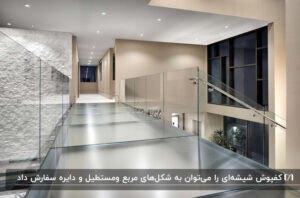 راهروی ساختمان با کفپوش شیشه ای مات، دیوار های کرم و سقف سفید