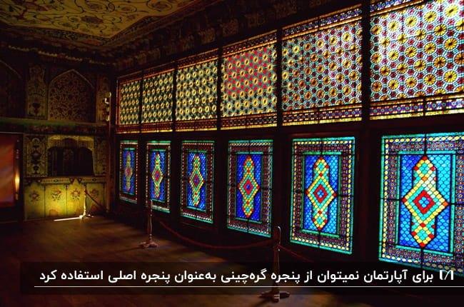 درها و پنجره هایی که با هنر گره چینی با طلق های رنگی