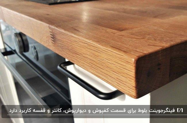 کابینت های سفید در آشپزخانه با صفحه فینگر جوینت بلوط