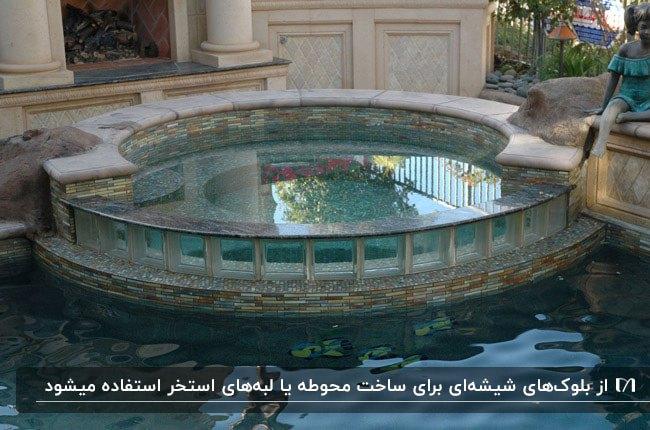 استخر خانگی به شکل دایره با لبه های بلوک شیشه ای