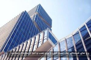 قسمتی از یک ساختمان با نمای شیشه ای با طراحی منقطع و نا منظم و آسمان صاف و آفتابی