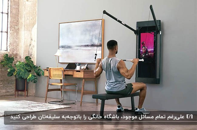 باشگاه خانگی با وسیله ورزشی، دیوار طوسی، میز و صندلی کار چوبی