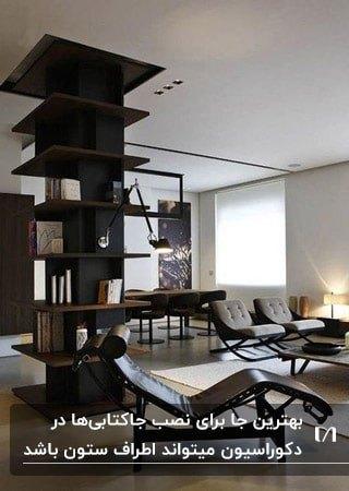 دکوراسیون ستون با قفسه های چوبی قهوه ای تیره در یک پذیرایی به سبک مدرن