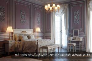 دکوراسیون اتاق خوب سنتی با دیوار های صورتی گچ بری شده، یک لوستر و دو آباژور در دو طرف تخت
