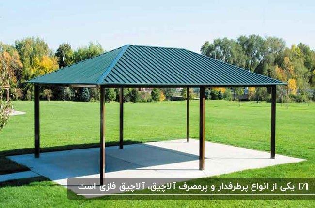 یک آلاچیق فلزی مستطیل شکل با شش ستون، سقف شیبدار و کفپوش بتنی