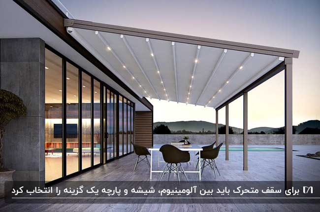 تراس ویلایی مدرن با سقف متحرک با نورپردازی هالوژن و میز و صندلی های سفید و مشکی