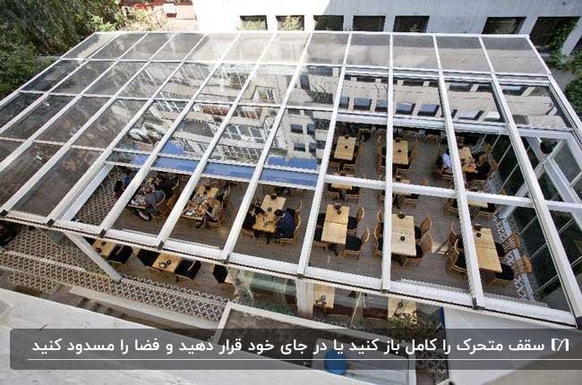 نمای بالای رستورانی با سقف متحرک شیشه ای و فریم سفید