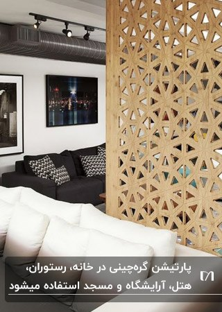خانه ای با مبلمان طوسی و سفید و پارتیشن چوبی با هنر گره چینی