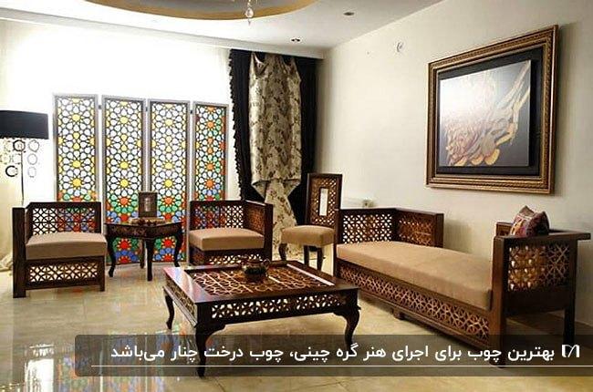 دکوراسیون داخلی خانه ای سنتی با پارتیشن و مبلمان چوبی گره چینی
