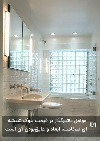 حمام و سرویس بهداشتی با کاشی های سفید و نورگیر بلوک شیشه ای