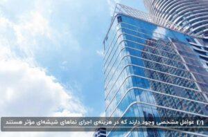 مجموعه ای از ساختمان ها با نمای شیشه ای و سازه ی اسکلتی آهنی بر روی آنها و آسمان آبی و چند تکه ابر