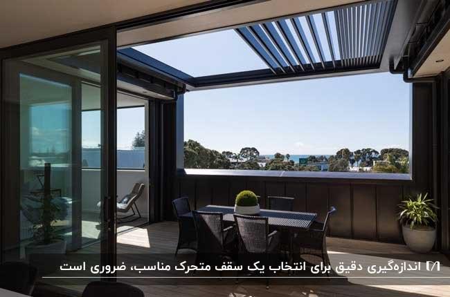 بالکن خانه ای با متریال و لوازم مشکی و سقف متحرک مستطیلی