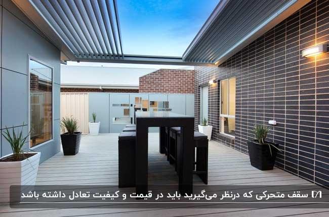 تراس خانه ای با میز و نیمکت های قهوه ای و سقف متحرک