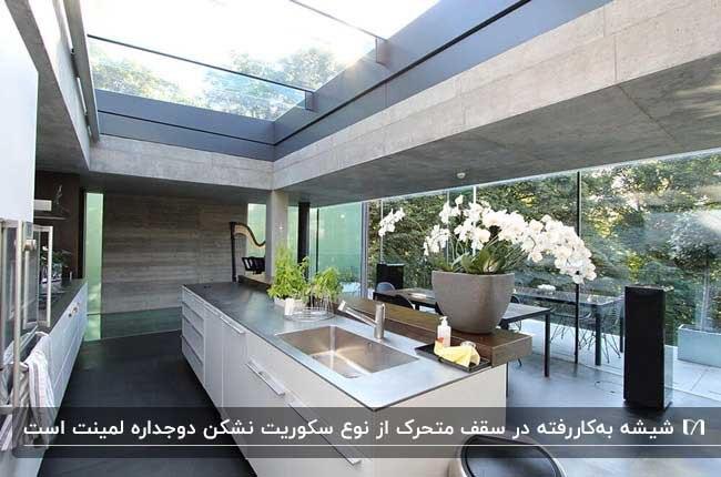آشپزخانه مدرن با یک دیوار شیشه ای و سقف متحرک شیشه ای
