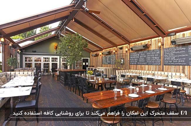 کافه ای با میز و صندلی های چوبی قهوه ای و مشکی و سقف شیب دار متحرک