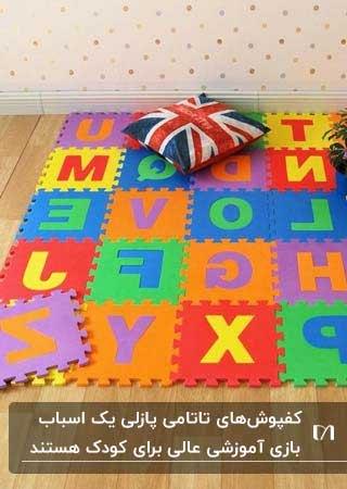 اتاق کودک با کفپوش تاتامی رنگی با طرح حروف انگلیسی