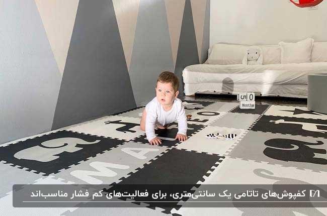 اتاق کودک با دیوار کرم، خاکستری و آبی و ضخامت کفپوش تاتامی طوسی و خاکستری و سفید