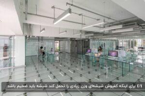 طراحی داخلی اداره ای با کفپوش شیشه ای شفاف و دیوارها و سقف سفید